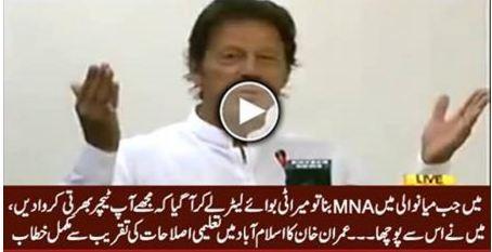Imran Khan Complete Speech at Education Reforms Centre Islamabad, imran khan speech at education reform islamabad,