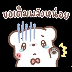 Bear Please Vol. 3 Lazy day