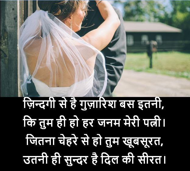 wife par shayari images, wife shayari images