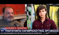 Εξαφάνιση 20χρονου: Παραθρησκευτικές οργανώσεις βλέπει ο πατέρας του (βίντεο)