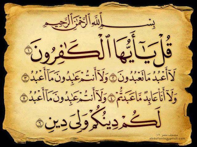 Hikmah Surat al-Ikhlas dan al-Kafirun yang Sering Dibaca Rasulullah pada Saat Shalat Sunnah