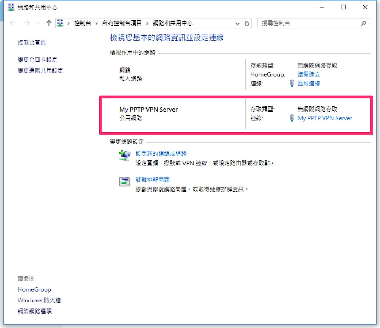Sophos utm 9 vpn client