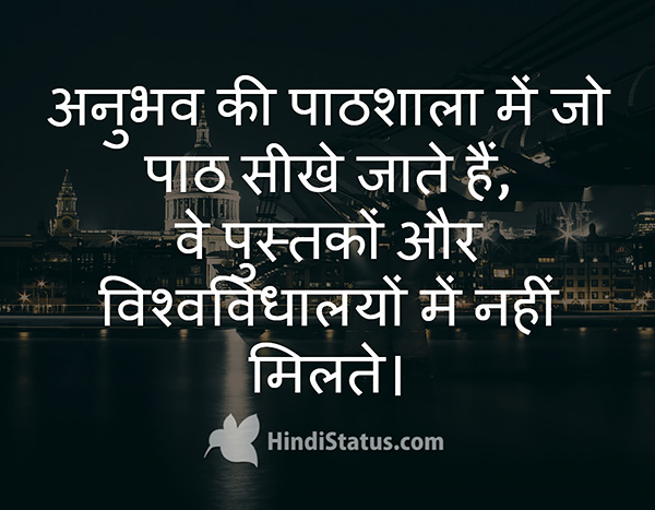 School of Experience - HindiStatus