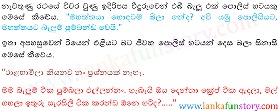 Sinhala Joke Stories-Puff Balloons-Part Two