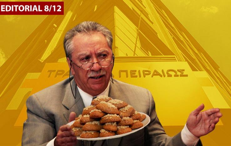 """Παγκρήτια Τράπεζα: Τα """"μελομακάρονα"""" του Σάλλα"""