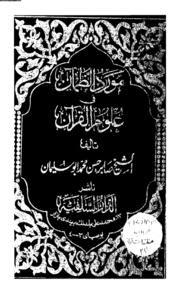 مورد الظمآن في علوم القرآن - صابر حسن محمد أبو سليمان