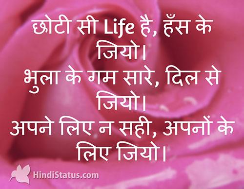 Life is Short - HindiStatus