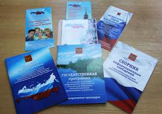 В каких городах моской области можно оформить по переселению с украины россию