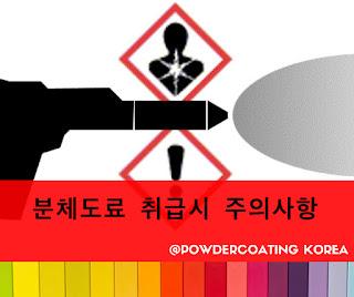 [분체도장 적용]안전제일! 분체도료 취급시 주의사항