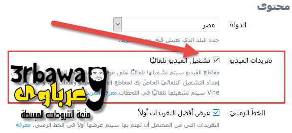 طريقة ايقاف التشغيل التلقائى للفيديو فى تويتر How to automatically turn off video playback in Twitter