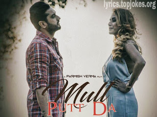 MULL PUTT DA SONG: A single Punjabi Song in the voice of Roshan Prince under the direction of Permish Verma. This track is composed by Desi Crew while lyrics is penned by Kabal Saroopwali.