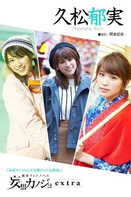 久松郁実 Ikumi Hisamatsu Weekly Georgia No 97 Extra Pics 01