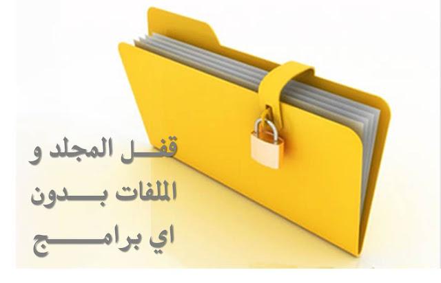 قفل المجلد و الملفات بدون برامج