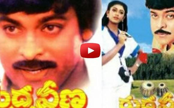 Chiranjeevi Gemini Ganesan Prasad Babu Nice Emotional: Full Length Telugu Film