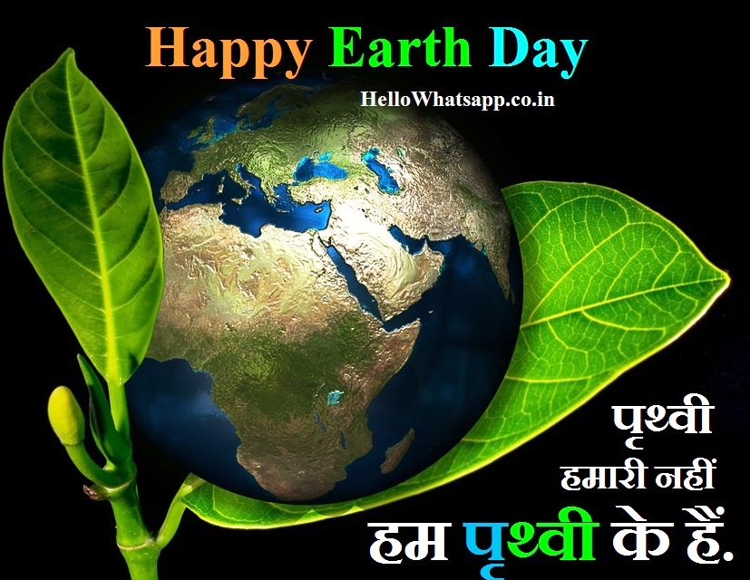 earth day quotes in hindi - photo #11