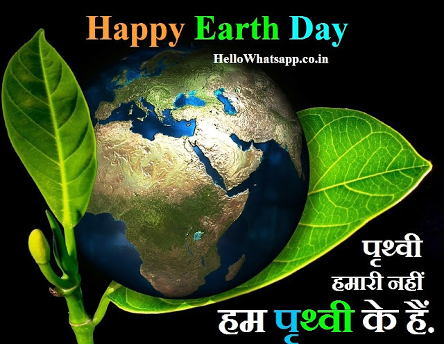 Earth Day Whatsapp Status Slogans sms Shayari 2016