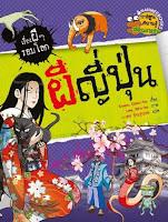 ขายหนังสือ ผีญี่ปุ่น เรื่องผีรอบโลก