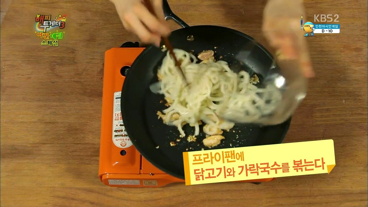 Happy Together Night Cafeteria Hwang Jung Min Hwangjungmyeon Recipe Sloppy Noodle Hwang Jung Min Happy Together Hwang Jung Min night cafeteria Hwang Jung Min Fried Noodles with Vegetables park myeong su yoo jae suk Kim Jun Ho Shin Bong Sun Park Mi Sun Yoo Jun Sang Yoon Je Moon Hwang Jung Min Jung Woong In enjoy korea hui