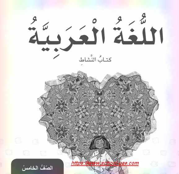 كتاب النشاط لغة عربية الصف الخامس الفصل الاول 2020 - مناهج الامارات