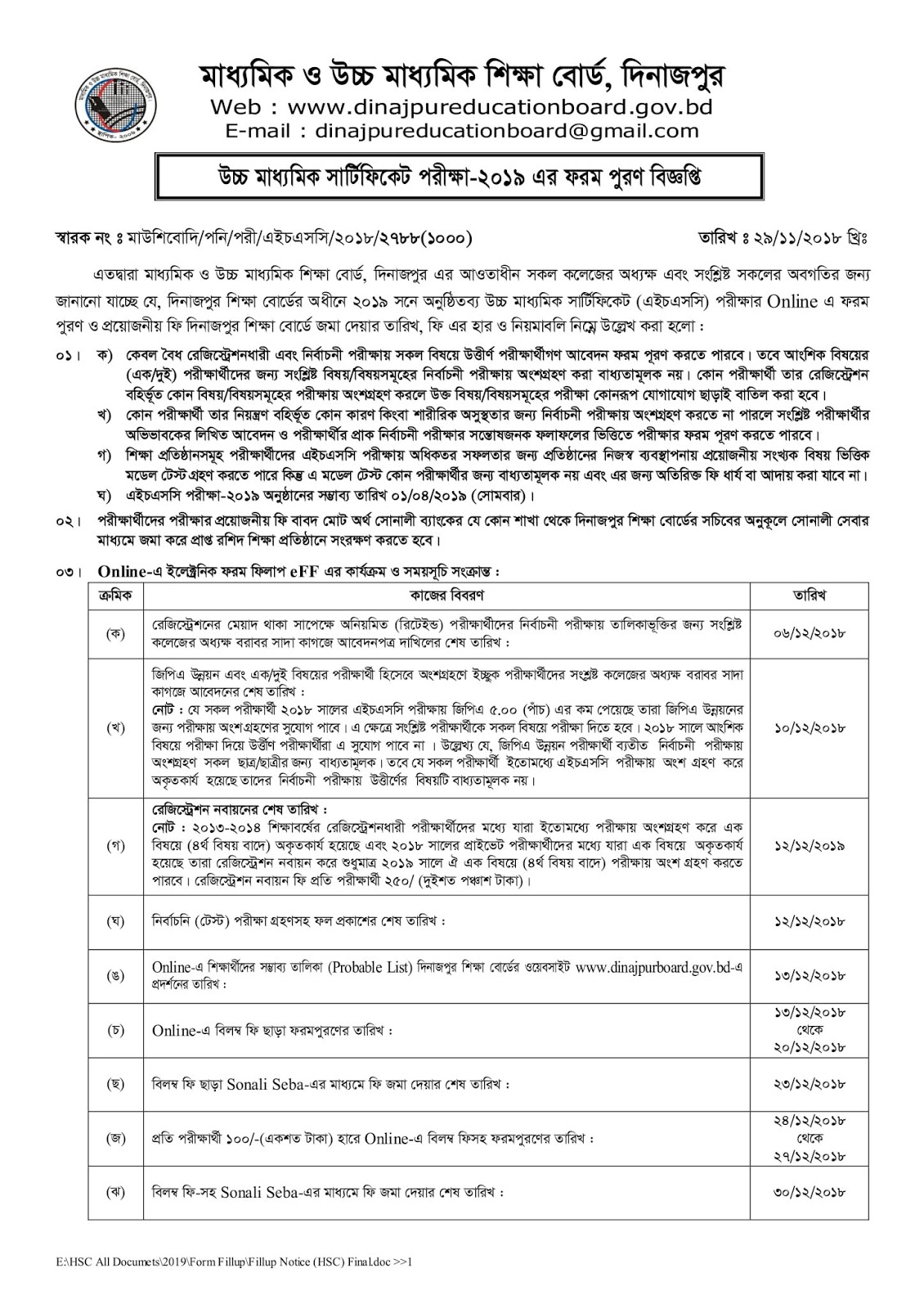 Dinajpur Board HSC EXAM 2019 Form Fill-Up Notice 2018