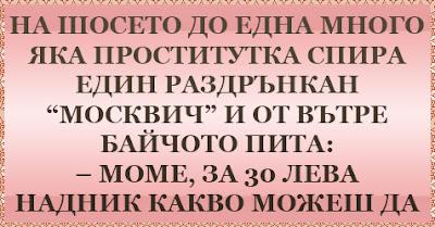 """На шосето до една много яка проститутка спира един раздрънкан """"Москвич"""""""