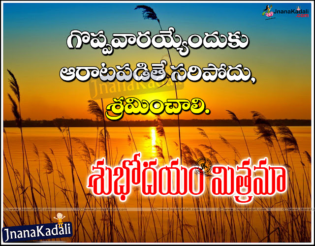 Here is a Latest Telugu inspiring Good Morning Greetings for Friends, Telugu New Good Morning wishes in telugu, Famous Telugu good morning Messages online, Subhodayam Best Telugu Quotations with Pictures, Top and Nice Telugu Life Time Value Quotations Online, inspiring good morning quotes in Telugu, good morning quotes to start the day in Telugu, good morning world quotes in Telugu, best inspirational morning quotes in Telugu, happy morning quotes in Telugu, best motivational morning quotes in Telugu, morning quotes for her in Telugu, beautiful morning quotes in Telugu, morning motivational quotes for work in telugu