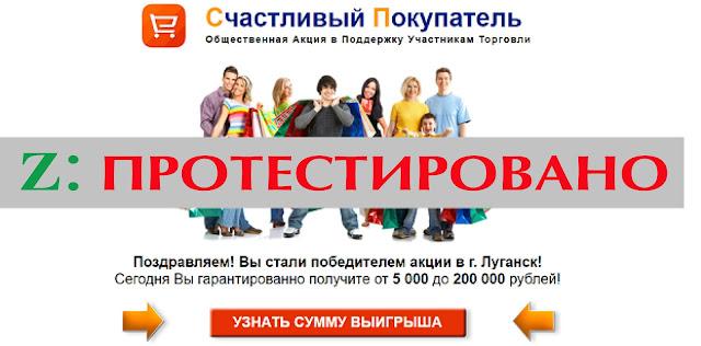"""""""Получение денежного вознаграждения"""" от 5 000 до 200 000 рублей"""