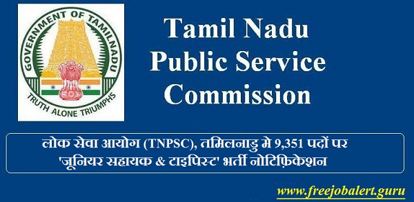Tamil Nadu Public Service Commission, TNPSC, TN, PSC, PSC Recruitment, Tamil Nadu, Junior Assistant, Typist, 10th, freejobalert, Sarkari Naukri, Latest Jobs, Hot Jobs, tnpsc logo
