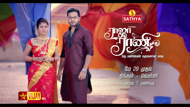 'Raja Rani' Tamil Serial on Star Vijay Tv Wiki Cast,Plot,Timing,Song