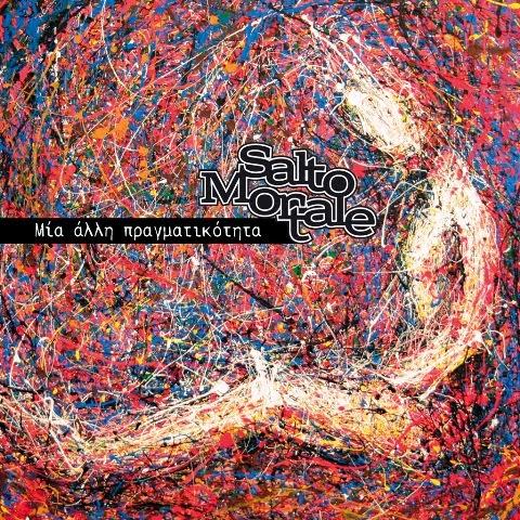 """SALTO MORTALE - """"Μία άλλη πραγματικότητα"""" review"""
