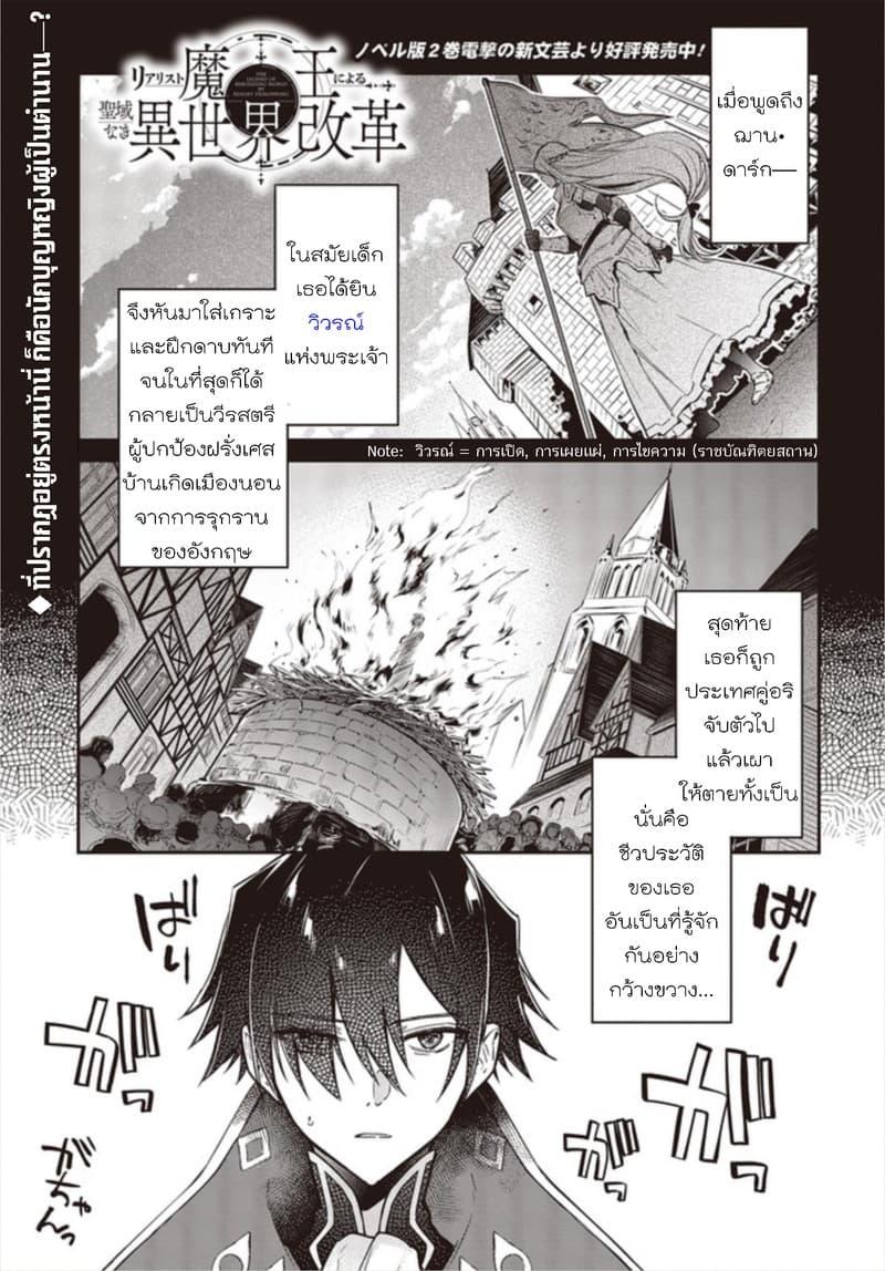 Realist Maou Niyoru Seiiki Naki Isekai Kaikaku ตอนที่ 9