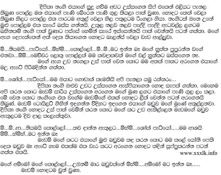 Sinhala Wal Katha Pdf: Sinhala Wala Katha Pdf