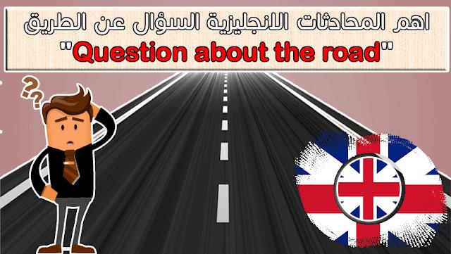 """اهم المحادثات الانجليزية السؤال عن الطريق  """"Question about the road"""""""