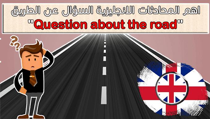 """جديد: اهم المحادثات الانجليزية السؤال عن الطريق  """"Question about the road"""""""