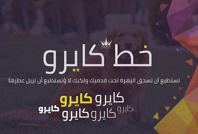 تحميل خط القاهرة الاحترافي من اروع الخطوط العربية Font Cairo