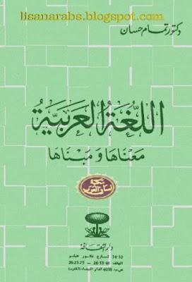 تحميل كتاب اللغة العربية معناها ومبناها لتمام حسان pdf