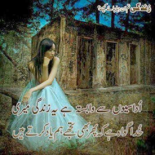 IT Masti: Sad Urdu Shayari Wallpapers Best Sad Urdu Poetry