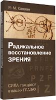 Каплан Р.-М. Радикальное восстановление зрения