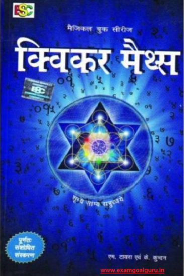 Math Book In Hindi