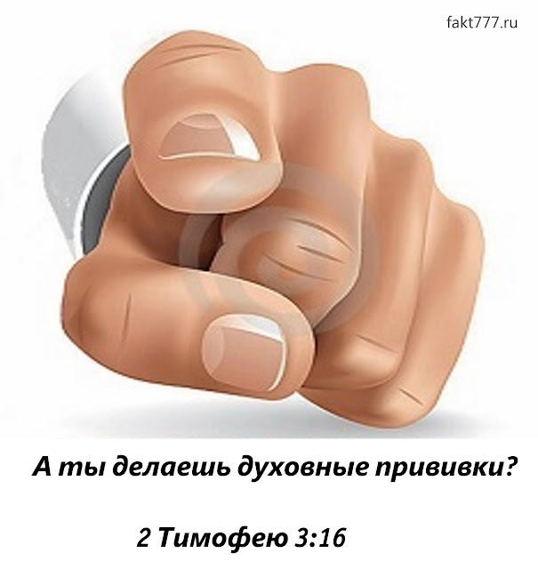 библейское пророчество