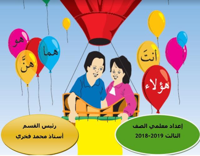 مذكرة لغة عربية للصف الثالث مذكرة لغة عربية للصف الثالث