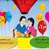 مذكرة لغة عربية للصف الثالث