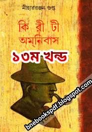 কিরীটী অমনিবাস ১৩ - নীহার রঞ্জন গুপ্ত