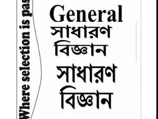 Bengali General Science