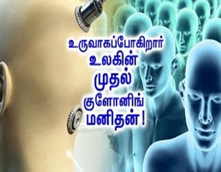 2020il Varapokirathu Ulakin Muthal Cloning Manithan
