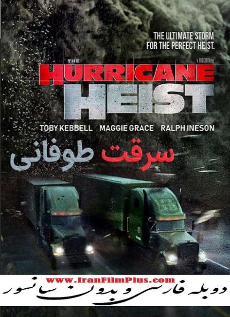 فیلم دوبله: سرقت طوفانی (2018) The Hurricane Heist