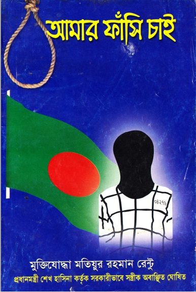 AMAR FASHI CHAI BANGLA PDF