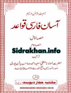 Asan Farsi