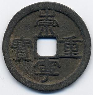 pièce du Yi jing