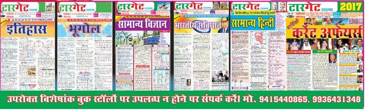 target times in hindi pdf 2018 download